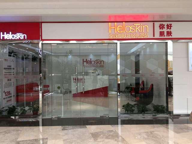 Heloskin肌肤年轻化基站(航洋店)