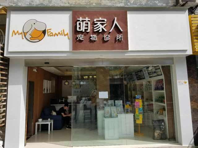 萌家人宠物诊所(广福桥店)