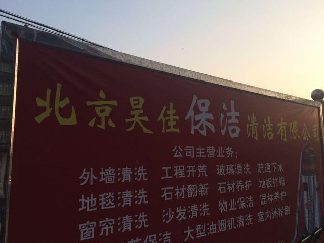 北京昊佳保洁清洗