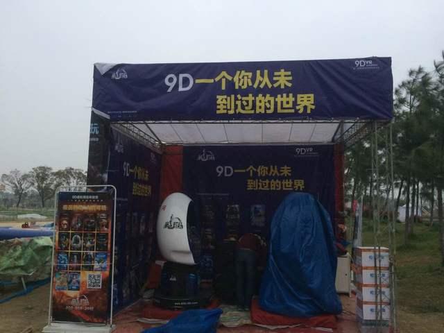 9d虚拟现实体验馆(中山路店)