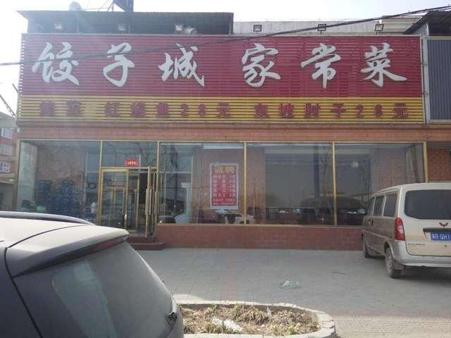 饺子城家常菜(次渠店)
