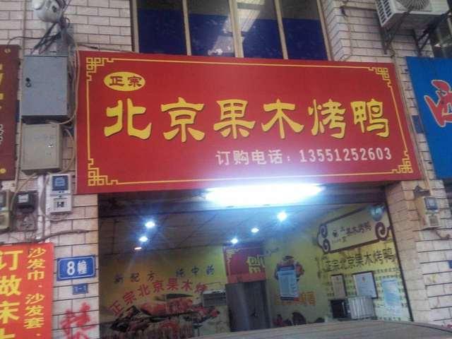 北京果木烤鸭(含兴路店)
