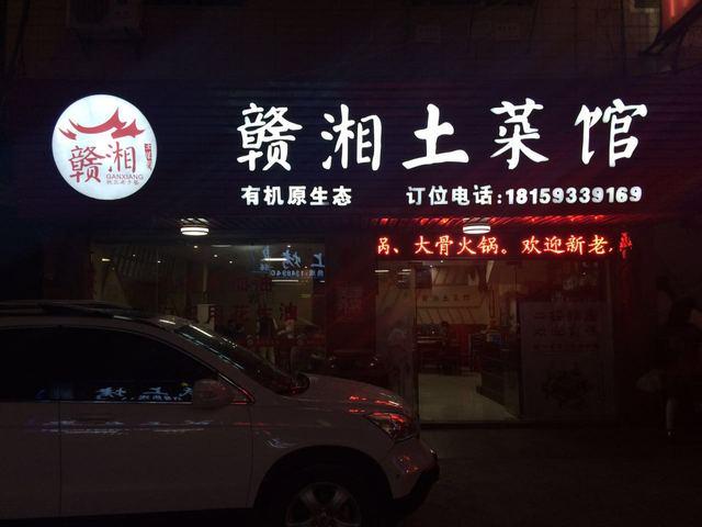 赣湘土菜馆