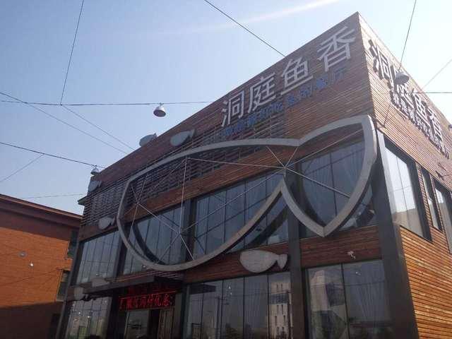 洞庭鱼香(科创东三街店)