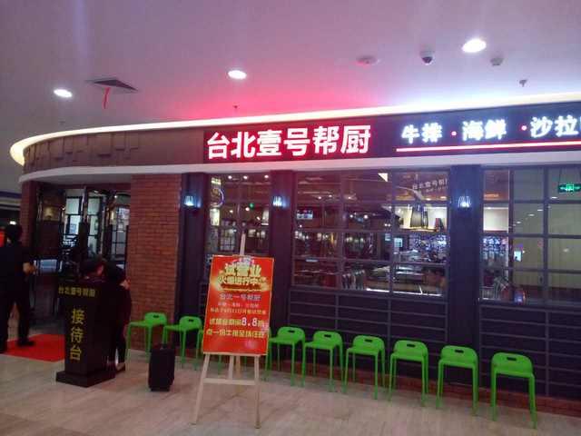 台北壹号帮厨自助沙拉吧