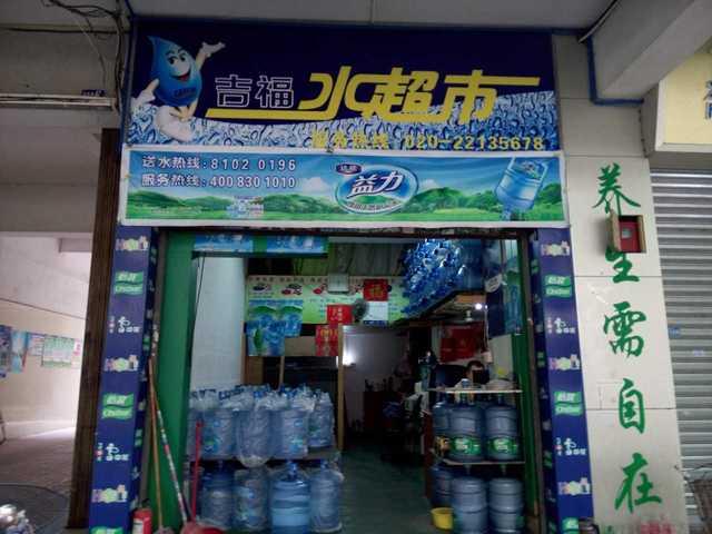 吉福水超市(东山分店)