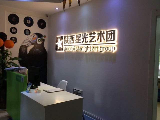 陕西星光艺术团(丈八分校店)