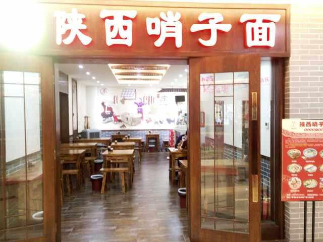 陕西哨子面(宝业东城店)