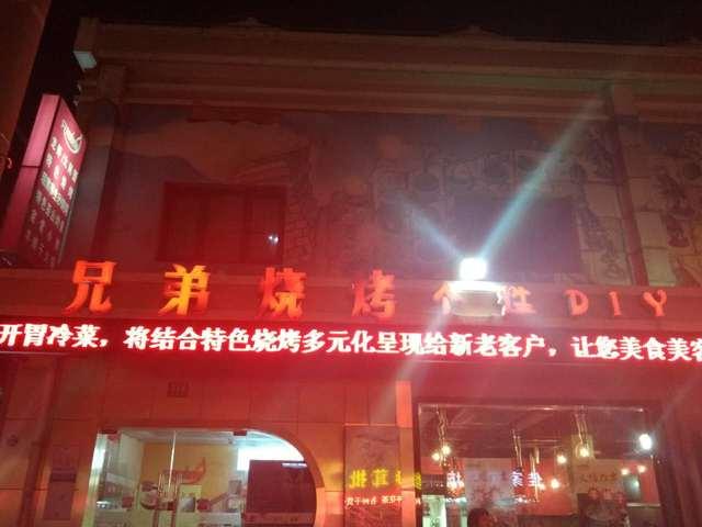 兄弟烧烤个性DIY(韩村路店)