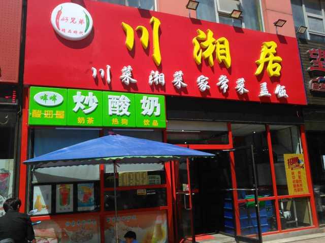 川湘居(东大街店)