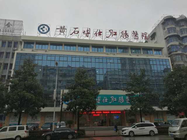 黄石博仕肛肠医院