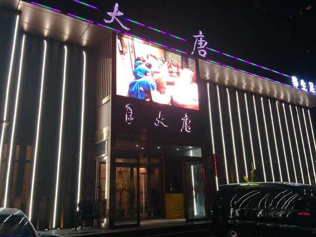 大唐养生足道(兴工北街店)