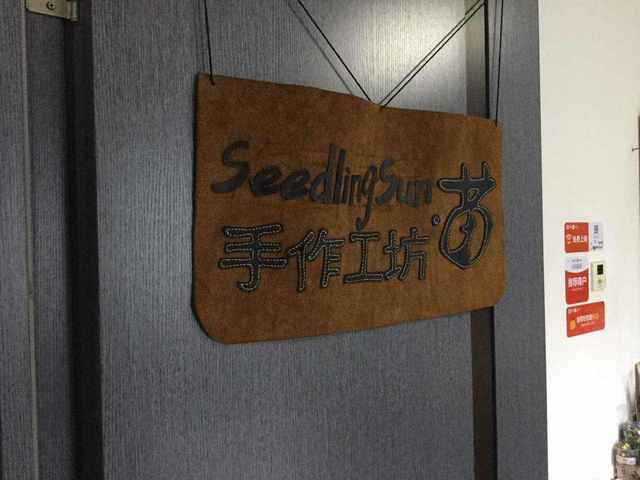 SeedlingSun 苗手作工坊