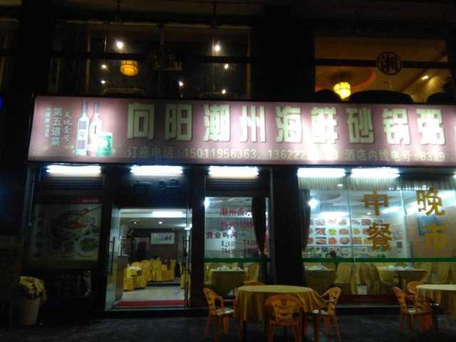 向阳潮州海鲜砂锅粥