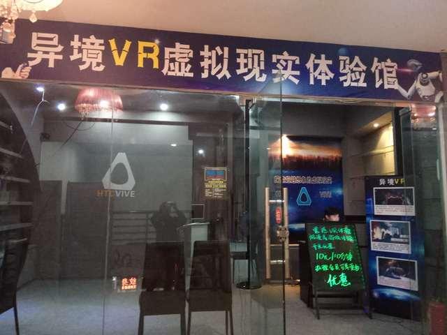 异境VR虚拟游戏体验店