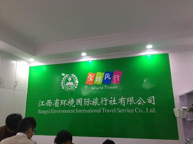 江西省环境国际旅行社(瑶湖天虹营业部店)