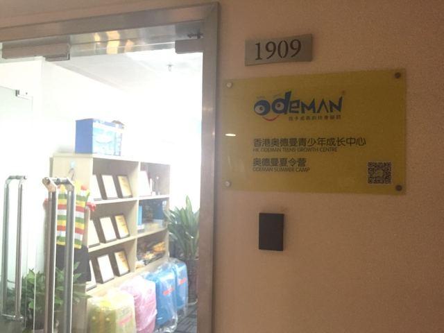 奥德曼夏令营(南昌店)