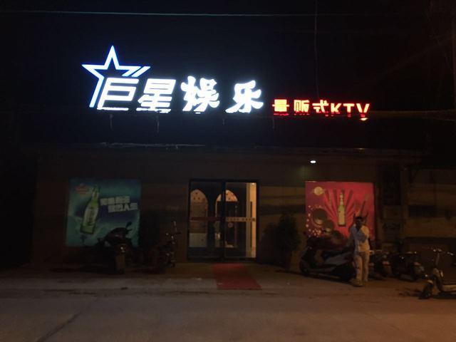 巨星娱乐量贩式KTV