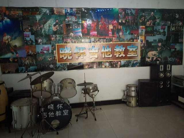 晓怀吉他教室