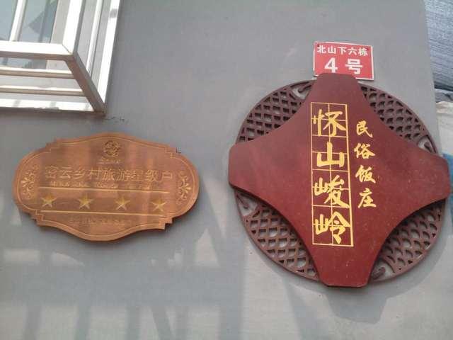 怀山峻岭民俗饭庄