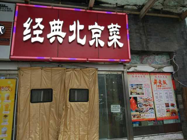 经典北京菜