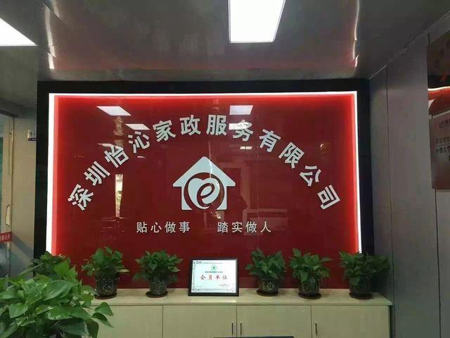 怡沁家政(大运店)