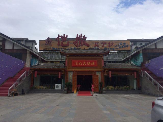 汉城大酒楼