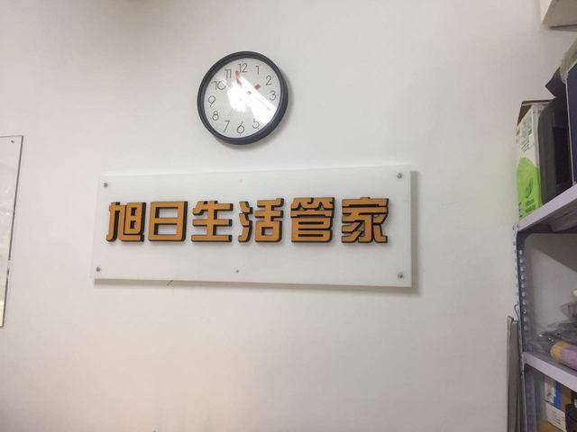 旭日生活管家(总店)