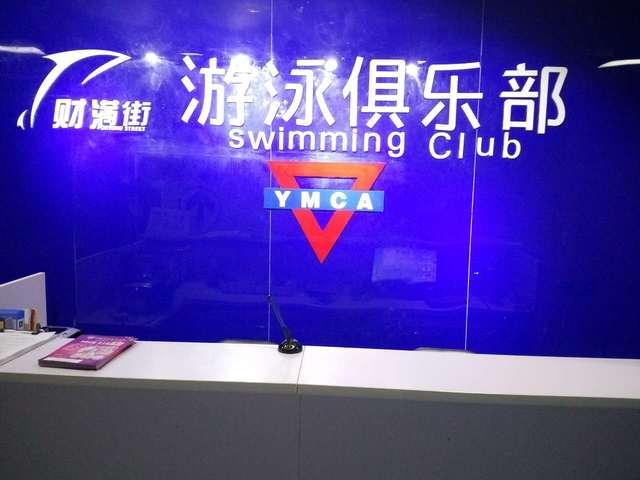YMCA财满街游泳俱乐部