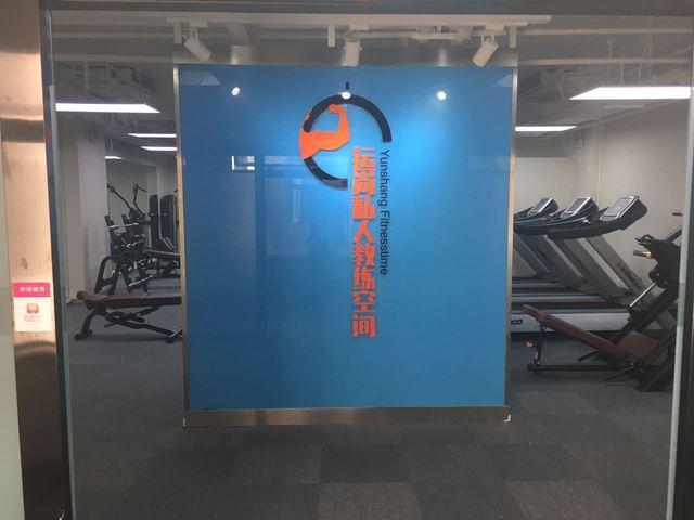 运尚健身私人教练空间(恒基中心店)
