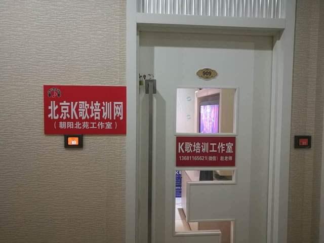 北京K歌培训网(朝阳北苑店)