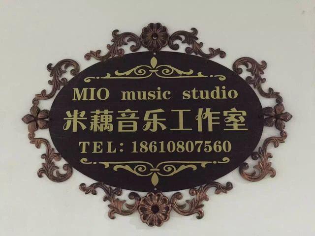米藕音乐工作室
