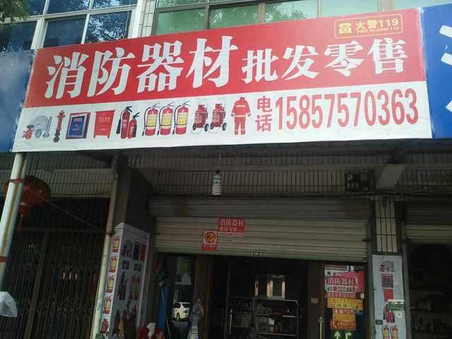 消防器材零售批发