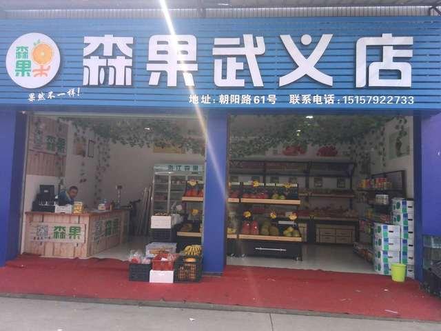 森果武义店