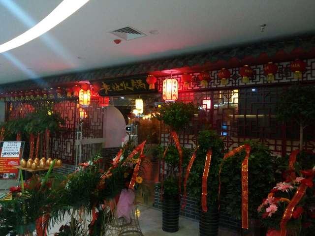 老灶火锅(中州国际广场店)