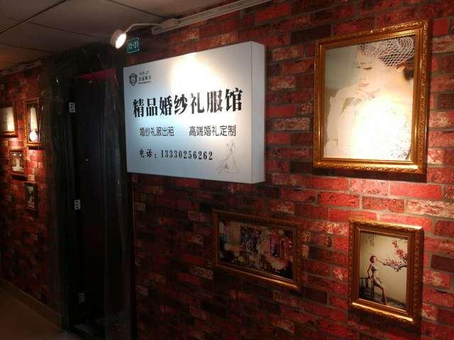 皇冠嫁日精品婚纱礼服馆(三峡广场店)