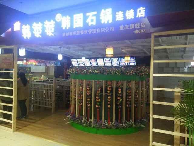 韩菜菜韩国石锅拌饭(解放碑店)