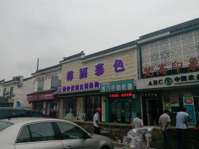 韩国慕色婚纱摄影定制机构(木渎镇店)