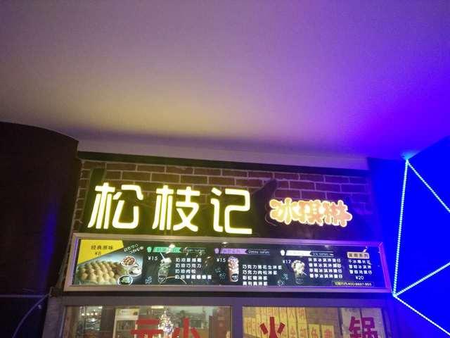 松枝记(万尚城003店)