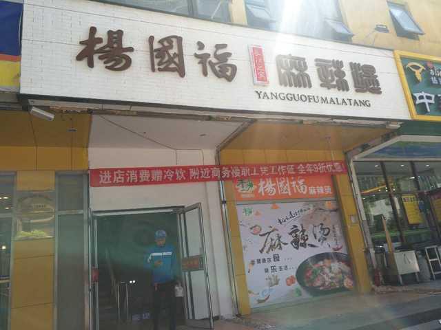 杨国福麻辣烫(马甸桥店)
