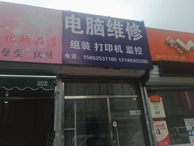 电脑维修(朝阳店)