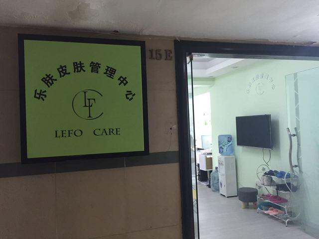 乐肤皮肤管理中心(天河路店)