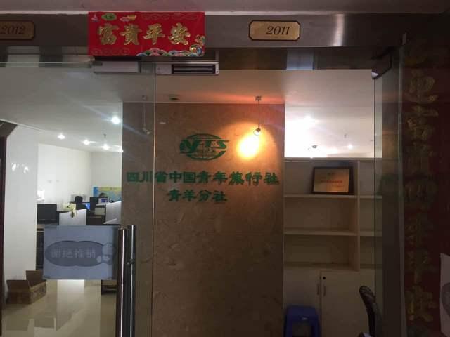 四川省中国青年旅行社青羊分社(锦绣路店)