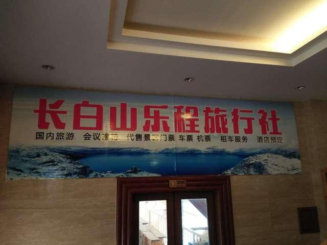 长白山乐程旅行社