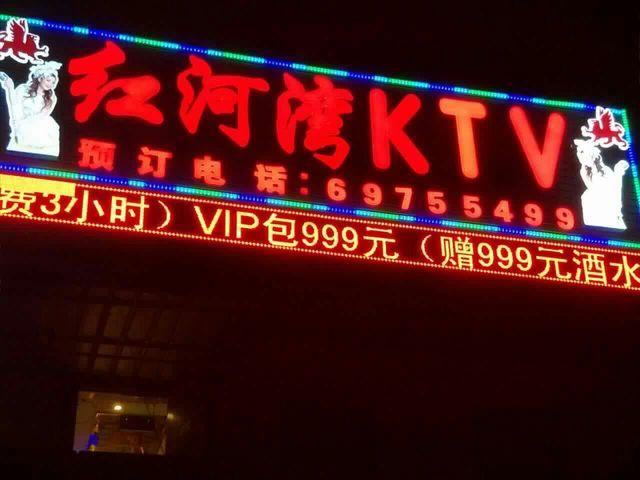 红河湾KTV