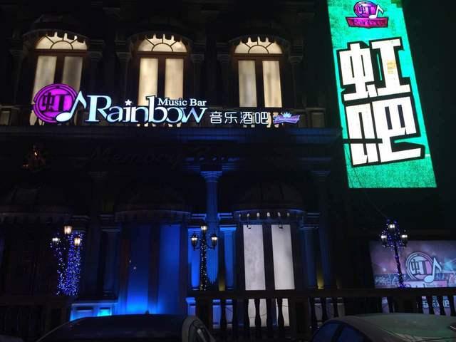 虹 Rainbow音乐酒吧