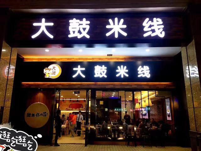 大鼓米线(铜锣湾店)