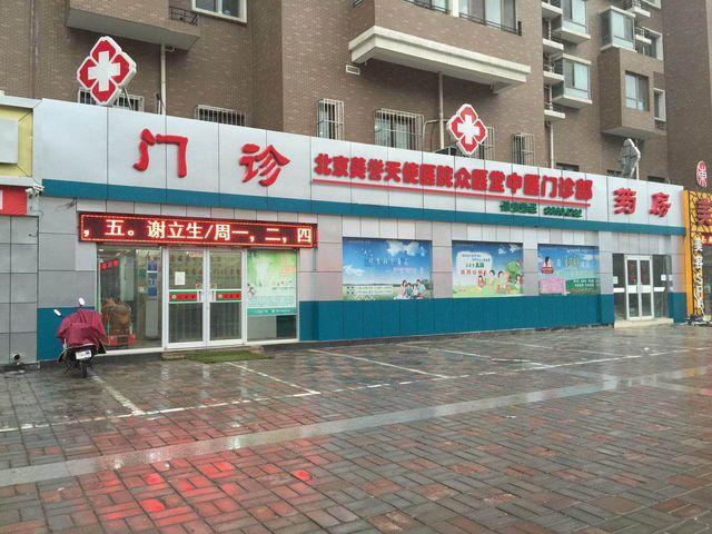 北京美誉天使医院众医堂门诊部(丰台小屯路店)