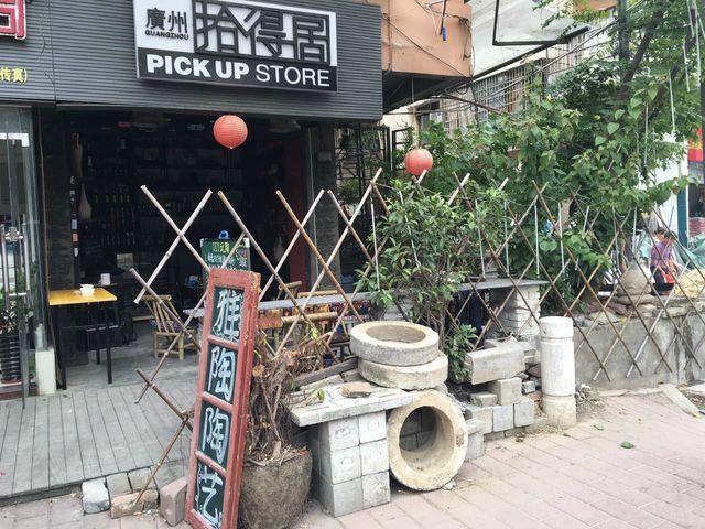 广州拾得居