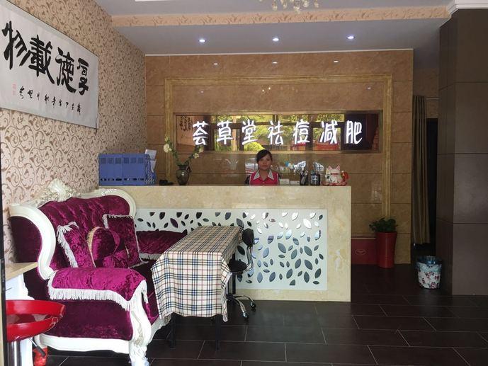 广州荟草堂(黄埔店)